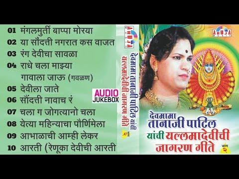 रेणुका यलम्मा देवीची जागरण गीते - भाग 2   Tanaji Patil   Yalamma Devichi Jagaran Geete