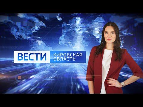 Вести. Кировская область (Россия-1) 26.03.2020 (ГТРК Вятка)