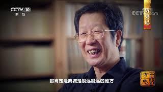 《中国影像方志》 第393集 陕西周至篇| CCTV科教
