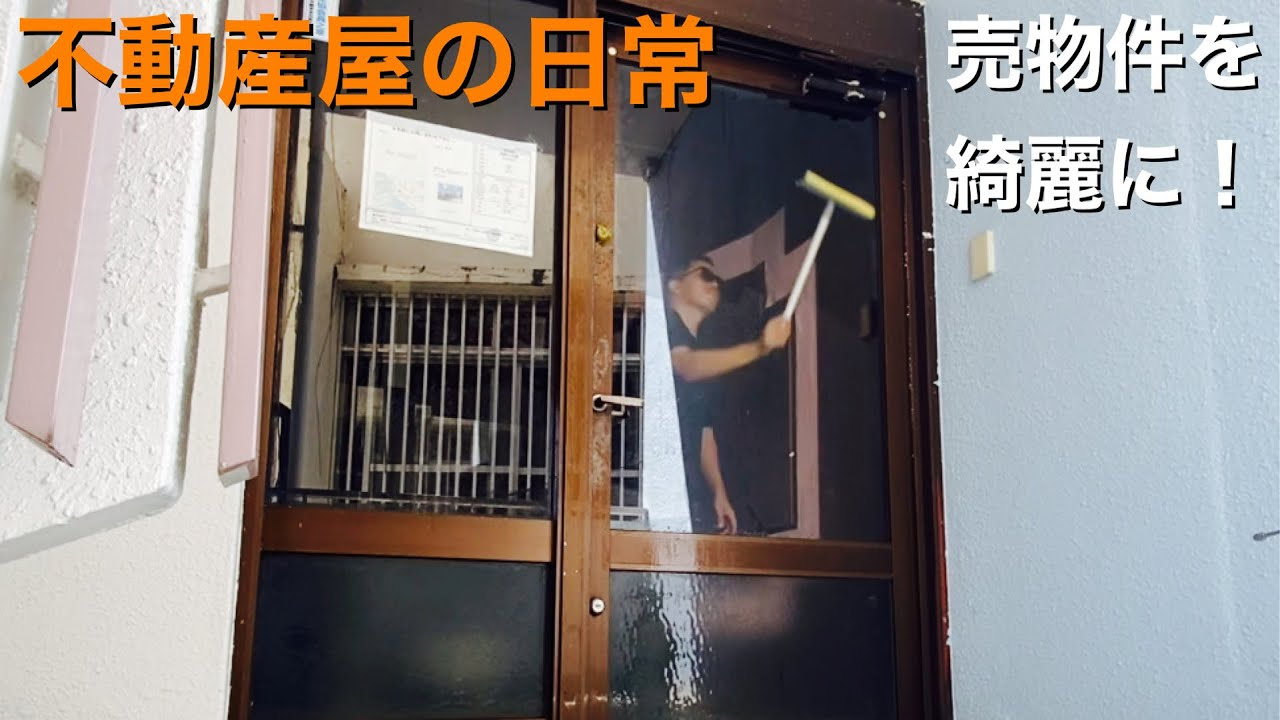 不動産屋の日常⭐️物件清掃で印象アップ⤴️するぞ!