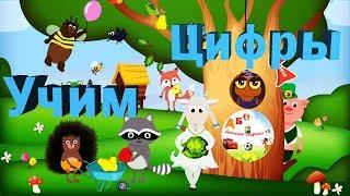 Учим Цифры С Животными | Познавательный Мультик | Learning the Numbers