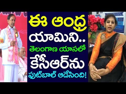 Andhra Yamini Attack On KCR In Telangana Dialect | TDP | TRS