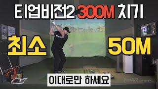 최소 비거리 50M 늘어나는 드라이버 비거리 스윙!!!…