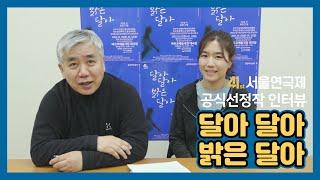 [제41회 서울연극제] 공식선정작 인터뷰 - 달아 달아…