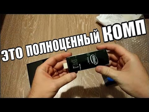 ФЛЕШКА КОМПЬЮТЕР ЗА 5000 руб 💻 ПК ИЗ ЛЮБОГО ТВ!!!