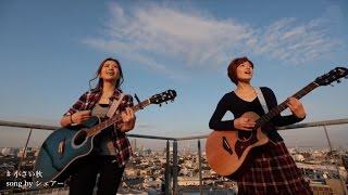 空をテーマにした歌を歌い続ける女性デュオ「シェアー」が贈る秋の歌。...