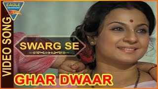 Swarg Se Video Song From Ghar Dwaar Movie || Tanuja, Sachin, Raj Kiran || Bollywood Video Songs