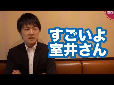 2020/01/17 室井佑月さんって反安倍拗らせすぎだよね