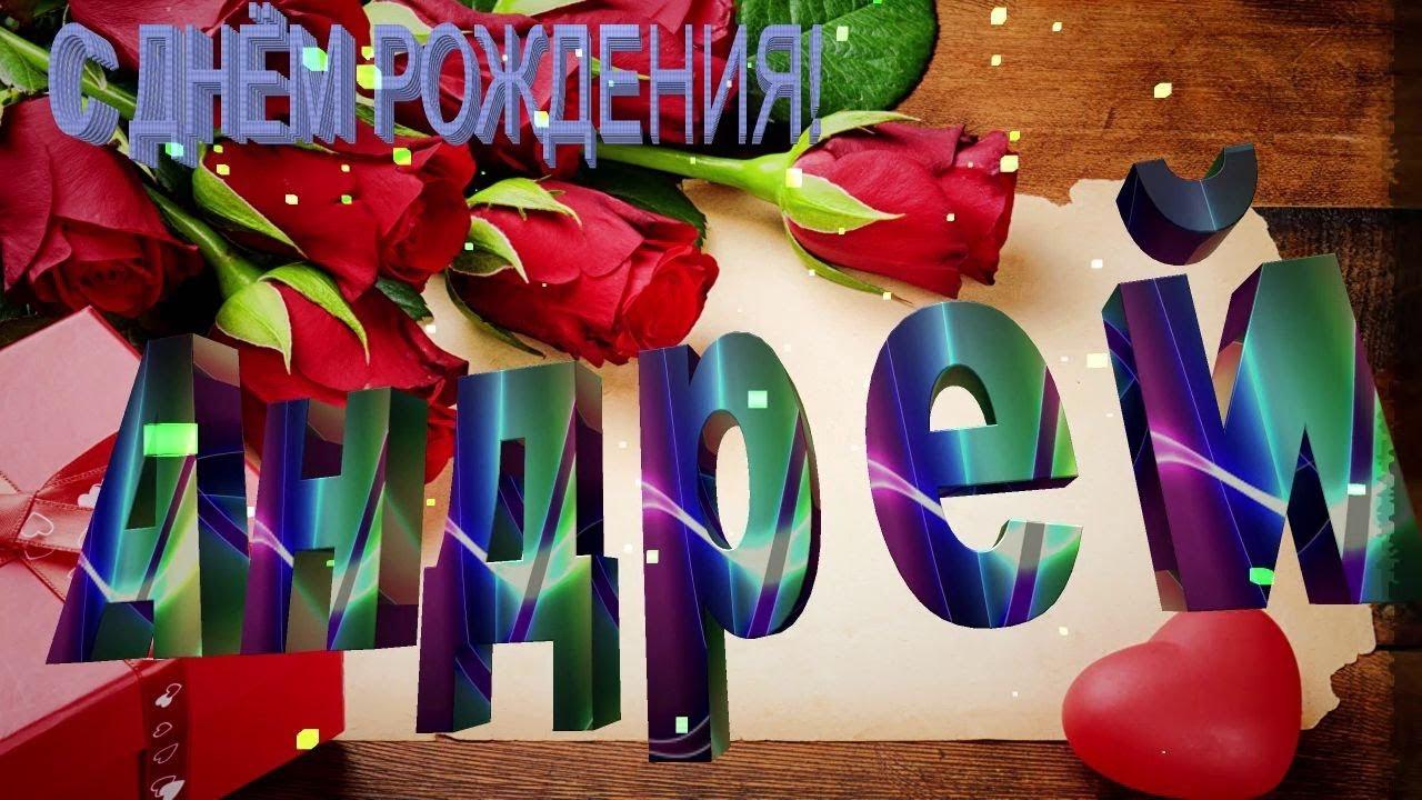Креативные картинки с днем рождения андрей
