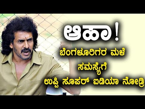 Upendra, Kannada Actor has come up with a solution for Bengaluru Rain Problem  | Filmibeat Kannada