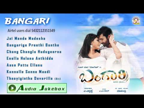 Bangari I Audio Jukebox  I Yogesh,Ragini Dwivedi I Akshaya Audio
