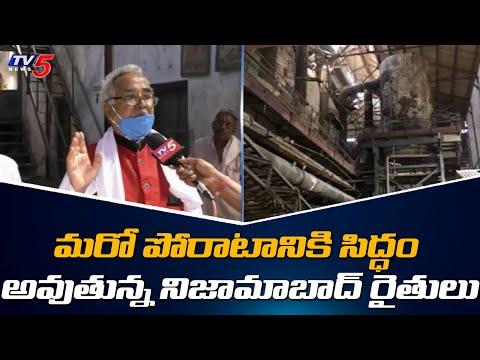 Nizamabad Farmers Face to Face Over Sarangapur Chakkara Factory | TV5 News teluguvoice