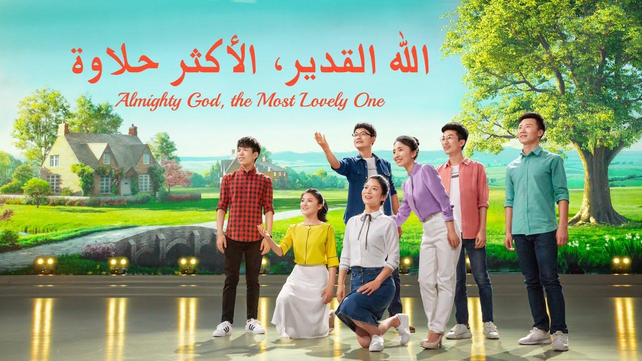 ترنيمة كنسية 2020 - الله القدير، الأكثر حلاوة - A Cappella MV