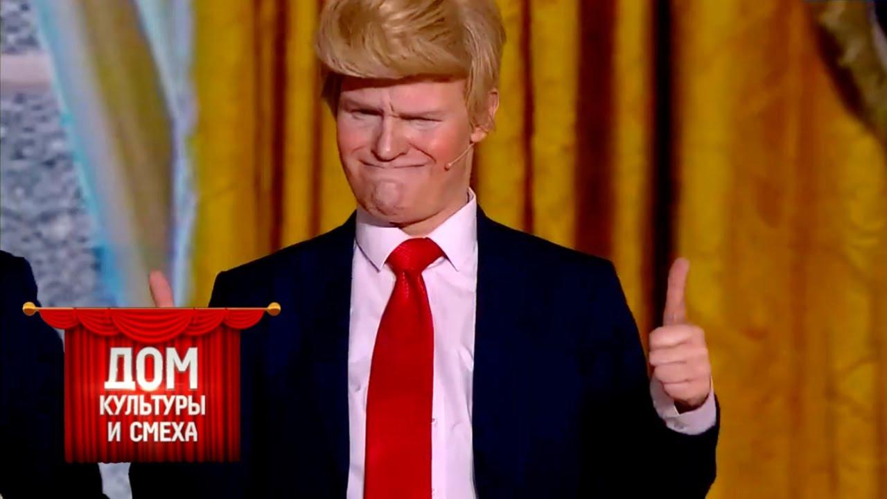 Совещание у президента США - Дом культуры и смеха от 19.06 ...