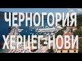 """Черногория 2018 - Херцег-Нови - """"Ехать надо?"""" - Секреты и советы путешественникам"""