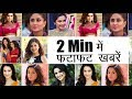 Bollywood Ki Latest News | Bollywood News in Hindi | Game Over | Bollywood News In 2 Minutes