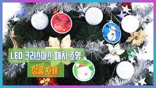 LED조명패치 상품소개 (크리스마스 완구)