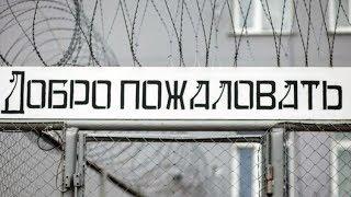 Как пытают заключенных в российских тюрьмах
