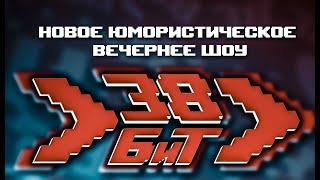 Шоу проект 38 БиТ Эпизод 0 Stand up КВН Вечернее юмористическое шоу Импровизация