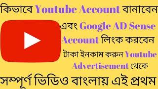 Mobil veya PC den Youtube Hesabı oluşturun ve | Google Reklam Anlamda Bağlantı Para | Bangla Tüp Kazanmak
