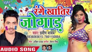 Range Khatir Jogad - Holi Me Mile Aaiha - Pradeep Yadav - Bhojpuri Hit Holi Songs 2019 New
