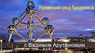 Армянский след Бенилюкса