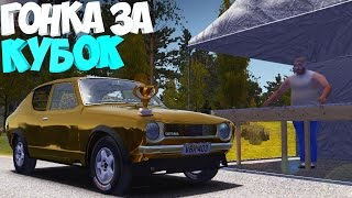 #18 | My Summer Car | Дневник Корча | Гонка за кубок | Ралли гонка