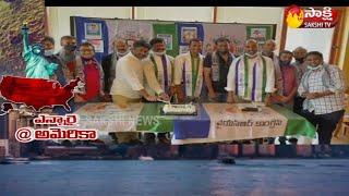 NRI YSRCP Celebrates YS Jagan's 2 Years as AP CM   Bay Area   California   Sakshi TV