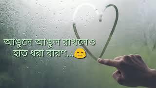 preme-pora-baron-whatsapp-status-swetar-bengali-status
