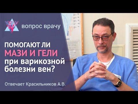 Эффективны ли мази и гели при варикозе