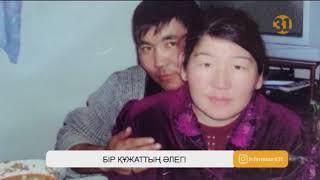 Алматы облысының тұрғыны судьялардың добына айналдым дейді