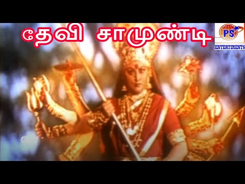 தேவி சாமுண்டி || Devi Chamundi||Kushboo, Prakashraj, In  Tamil Dubbed Devotional Full Movie