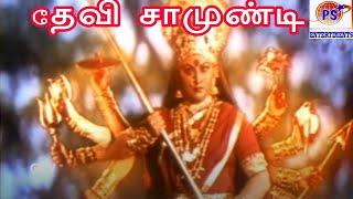 தேவி சாமுண்டி    Devi Chamundi  Kushboo, Prakashraj, In  Tamil Dubbed Devotional Full Movie