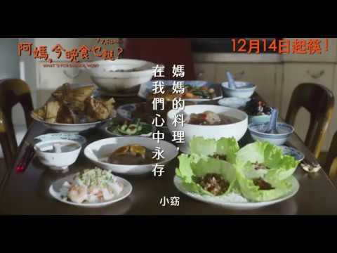 阿媽,今晚食乜餸? (What's for dinner, Mom?)電影預告