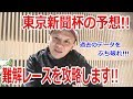 【わさお】東京新聞杯の予想!!【競馬予想】