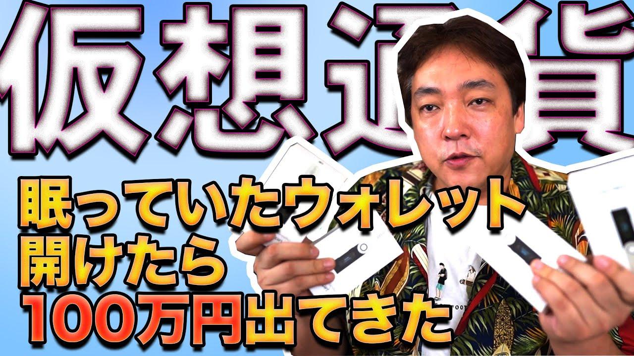 仮想通貨 放置してたら100万円 草コイン 眠っているウォレット注意 ICO 暗号通貨