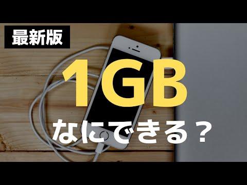 【最新版】1GBのパケットがあればスマホで何ができる?動画・LINE通話・メールなど用途別に詳しく解説!