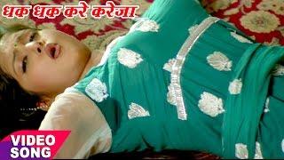 2017 का सबसे हिट गाना - धक धक करे करेजा - Anjana Singh - Bhojpuri Hit Songs 2017 new