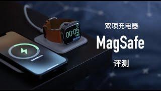 售价1000元充电器的自我修养丨苹果MagSafe双项充电器评测