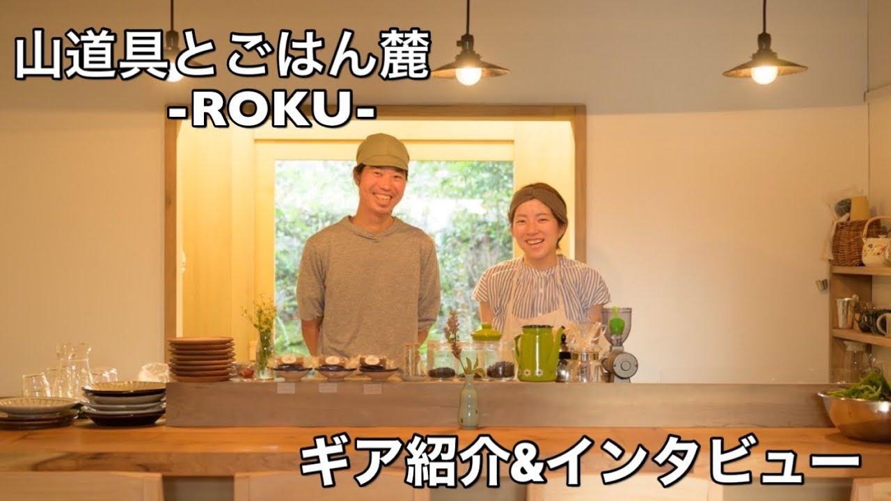 【山道具とごはん麓-ROKU- 】荘村健太郎さんにインタビュー