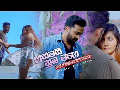 Covers with DK | Husmai Numa Mage (හුස්මයි නුබ මගෙ) Maduranga Mataraarachchi | Official Music Video