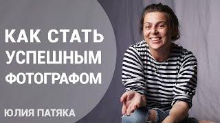 Юлия Патяка — Как стать успешным фотографом – Часть 1(Интервью с Юлией Патякой — профессиональным фотографом новорожденных. Вторая часть ▻ https://youtu.be/6fo4cXJPP_8..., 2015-02-20T14:02:09.000Z)