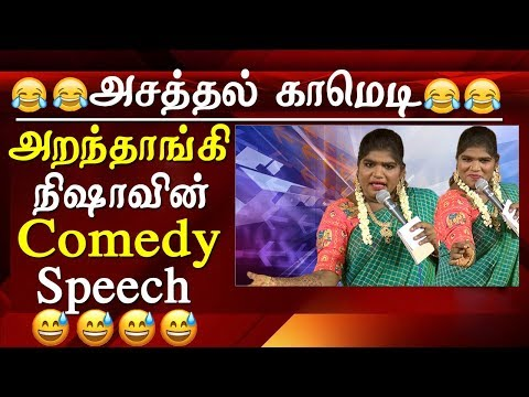 vijay tv aranthangi nisha comedy tamil comedy pattimandram red pix       tamil news today    For More tamil news, tamil news today, latest tamil news, kollywood news, kollywood tamil news Please Subscribe to red pix 24x7 https://goo.gl/bzRyDm red pix 24x7 is online tv news channel and a free online tv