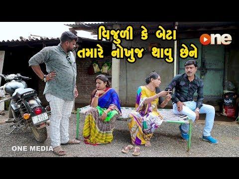 Vijuli Ke Beta Tamare Nokhuj Thay javu chhene  Gujarati Comedy   One Media