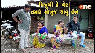 Vijuli Ke Beta Tamare Nokhuj Thay javu chhene| Gujarati Comedy | One Media