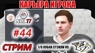 NHL 17 Карьера игрока #44 1/8 Кубка Стэнли