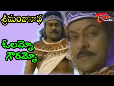 Sri Manjunadha - Telugu Movie Songs - Olammo Gowrammo