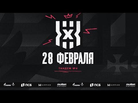 Женщины | Чемпионат России 3х3 | 4 Тандем | День 2 | Казань | 28.02.2021
