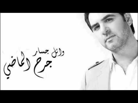 Wael Jassar Mawjou3 وائل جسار موجوع - YouTube.flv