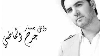 Wael Jassar Mawjou3 ???? ???? ????? - YouTube.flv